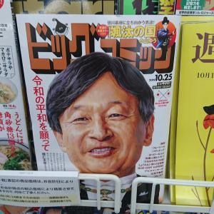 【画像】 今週号のビッグコミック、表紙が天皇陛下