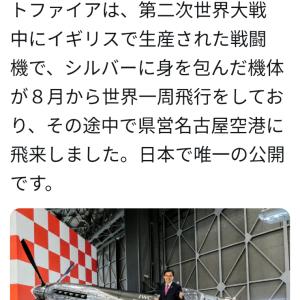 愛知の大村が調子に乗り過ぎと話題に。英国から飛来したスピットファイアを足蹴。反日芸術祭で胴上げ
