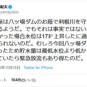鳩山由紀夫「八ツ場ダムが利根川守ったというのは事実ではない。本格運用してたら緊急放流もあり得た」