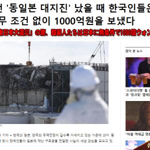 韓国「8年前の日本の震災時に募金したのに日本が恩を仇で返した。台風被害は自業自得で寄付しない」