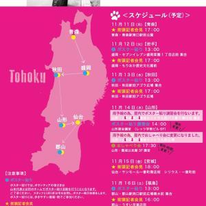 【桜を見る会はオトリ】本命は #日米FTA #日米貿易協定 盲腸で700万円!! #山本太郎 はFTA反対してるよ 議員の年収添え