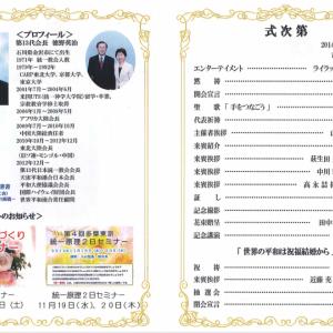 【野党】ハブられた山本太郎と#れいわ新選組★2