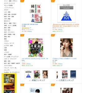【朗報】韓国のベストセラー「反日種族主義」がAmazon書籍ランキング1位を獲得