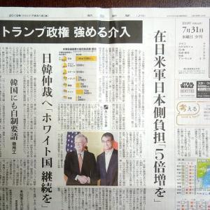 【1面オールフェイク】 それではここで、2019年7月31日付の朝日新聞をご覧ください