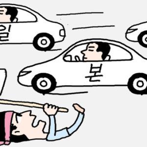韓国の反日不買運動で日本車が売れなくなる → 100万円前後の大幅値引きセールで在庫完売