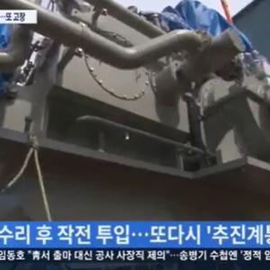 大韓民国海軍最新鋭ハイブリッド推進フリゲート艦「大邸」再び故障