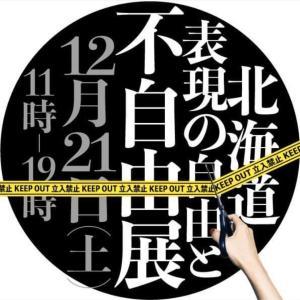 【北海道】表現の自由・不自由展の内容が酷すぎる…愛子内親王殿下や原爆被爆者の写真を焼く