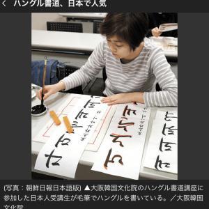 【異世界速報】ハングル書道、日本で人気