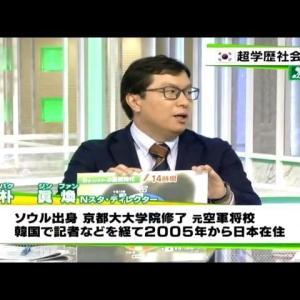 【工作】 駐日韓国大使 「日本の世論を主導する財界やマスコミなどを攻略する計画だ」