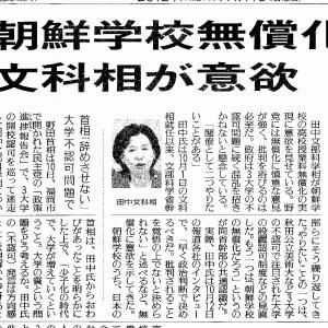 韓国の学校での親北反日教育が花開く。韓国の若者、北朝鮮が好きで日本には「恨」の感情