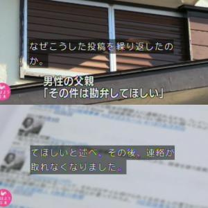 【NHK】Twitterで在日コリアン女性にヘイトスピーチを繰り返した「極東のこだま」名乗る男性(51)宅に取材→父親「勘弁してほしい」★3