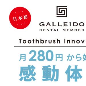 電動歯ブラシ使ってみたいけど高くてさすがに買えない!そんな方へ電動歯ブラシのサブスク!『GALLEIDO DENTAL』のご紹介