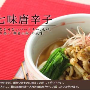 この辛さハマるんです!京の七味とうがらし京かける七味【おちゃのこさいさい】のご紹介