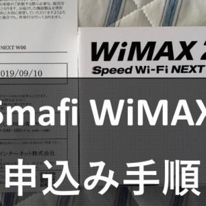 『Smafi WiMAX』の申込み手順を徹底解説!実際に届くまでの流れを紹介!