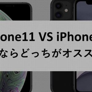 iPhone11とiPhoneXSを買うならどっちがオススメ?性能を徹底比較!