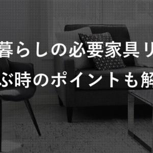 大学生の一人暮らしに必要な家具リスト!選ぶ時のポイントも解説