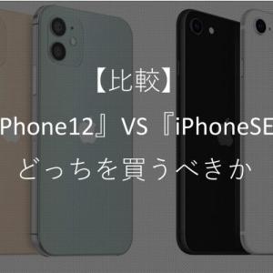 【比較】『iPhone12』 VS 『iPhoneSE』買うならどっち?【向いている人を深堀り解説】