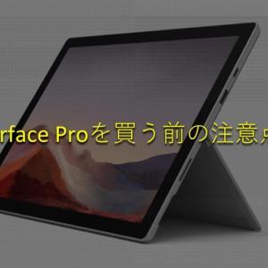 【要注意】Surface Proを買う前に覚えておきたい注意点7選