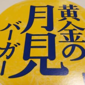黄金の月見バーガー☆彡