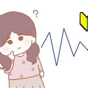 【解説】投資信託の選び方 初心者でも大丈夫