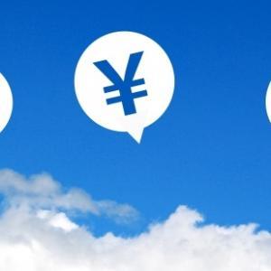 【初心者気を付けて】投資信託で利益確定は必要か。