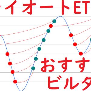 トライオートETFおすすめビルダー設定方法ご紹介!