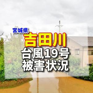 台風19号ハギビスで宮城県の吉田川氾濫地域と堤防決壊と越水箇所!