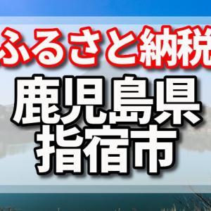 鹿児島指宿市のふるさと納税の返礼品はマンゴー、カツオ、さつま揚げ、黒豚、うなぎと目白押し!