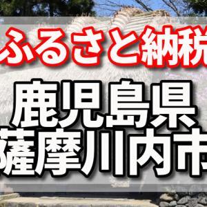 鹿児島県薩摩川内市のふるさと納税の返礼品はのざき牛、シリカ水、麦みそ、がらっぱもなか、上生菓子、きびなごなどなど