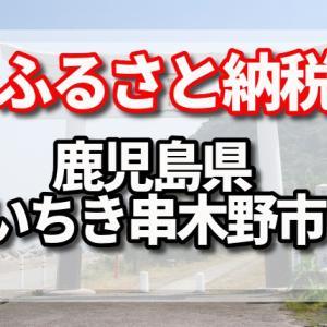 鹿児島県いちき串木野市のふるさと納税の返礼品は<生冷凍>九州産焼鳥、ホワイトボンレスハム 、プチケーキ!半生チーズ・半生ちょこでどうだ!