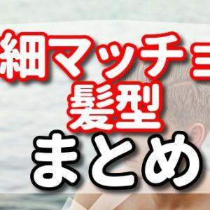 細マッチョの髪型のまとめ【マッチョに似合う髪型 体型と髪型が似合うようにしたい!】