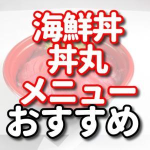 海鮮丼屋 丼丸は体に悪い? まずい? 海鮮丼食べてみたメニュー一覧のまとめ【540円で食べれる海鮮丼】