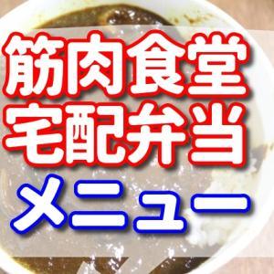 筋肉食堂の弁当が冷凍の宅配で自宅で食べられる!?【筋肉食堂の通販 おすすめメニュー一覧 】