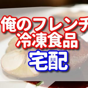 俺のフレンチの冷凍食品の宅配の利用で自宅でかんたん調理【冷凍食品オススメ一覧】