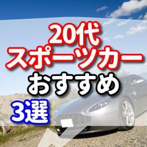 20代で乗りたいスポーツカーのおすすめ 3選【30万円くらいのスポーツカーはどうなの?】