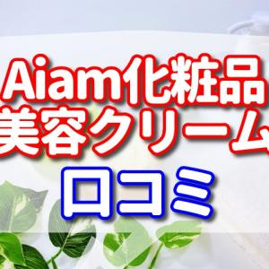 Aiam 化粧品の美容クリームの口コミ エイジングケア 乾燥肌対策 【スキンケアの3つのポイント】