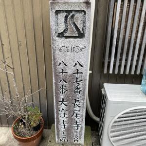 【お遍路】45日目(Day45) 88番 2019/11/14