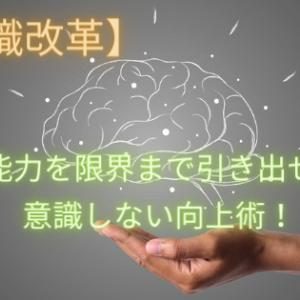 【意識改革】能力を限界まで引き出せ!意識しない向上術!