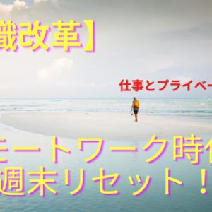 【意識改革】リモートワーク時代の週末リセット!