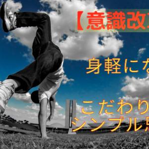 【意識改革】身軽になれ!こだわり型シンプル思考!