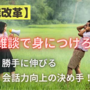 【意識改革】雑談で身につけろ!勝手に伸びる会話力向上の決め手!