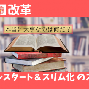 【意識改革】ゆる~く行こう!スモールスタート&スリム化のススメ!