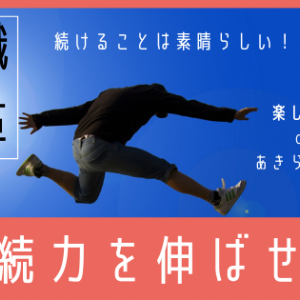 【意識改革】継続力を伸ばせ! 楽しむ? or あきらめる?