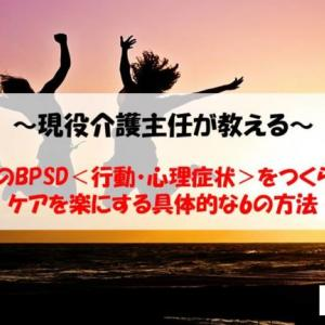 https://www.ninchisho-momo-tora.com/2019/10/06/553/