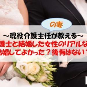 【介護士と結婚した女性のリアルな声】結婚してよかった?後悔はない?