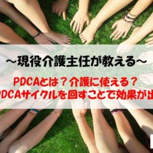 PDCAとは?介護に使える?実際にPDCAサイクルを回すことで効果が出た事例