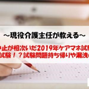 中止が相次いだ2019年ケアマネ試験~どうなる再試験!?試験問題持ち帰りや漏洩の問題は?~