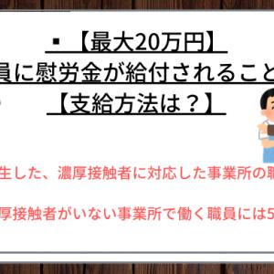 【最大20万円】介護職員に慰労金が給付されることが決定【支給方法は?】