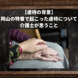 【虐待の背景】岡山の特養で起こった虐待について介護士が思うこと