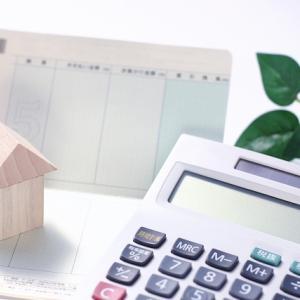 住宅ローン金利引き下げを銀行に直接交渉して大節約に成功!